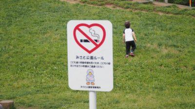三郷公園内禁煙