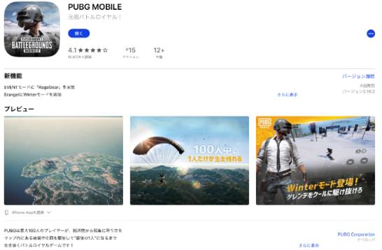 ipadアプリPUBGモバイル